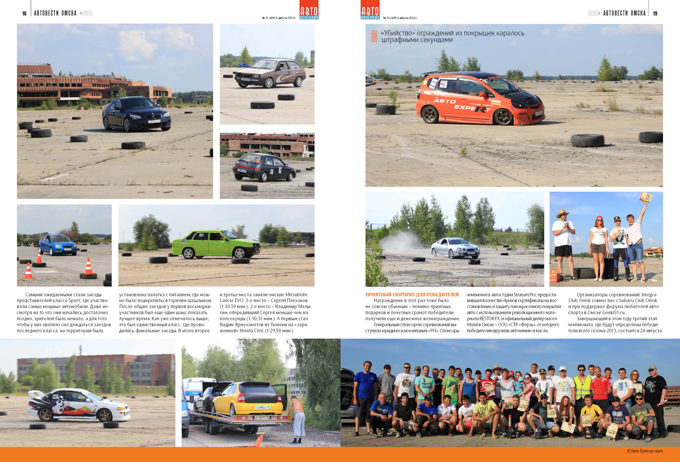 Time Attack Omsk- Fedorovka 2013. 2-й Этап.