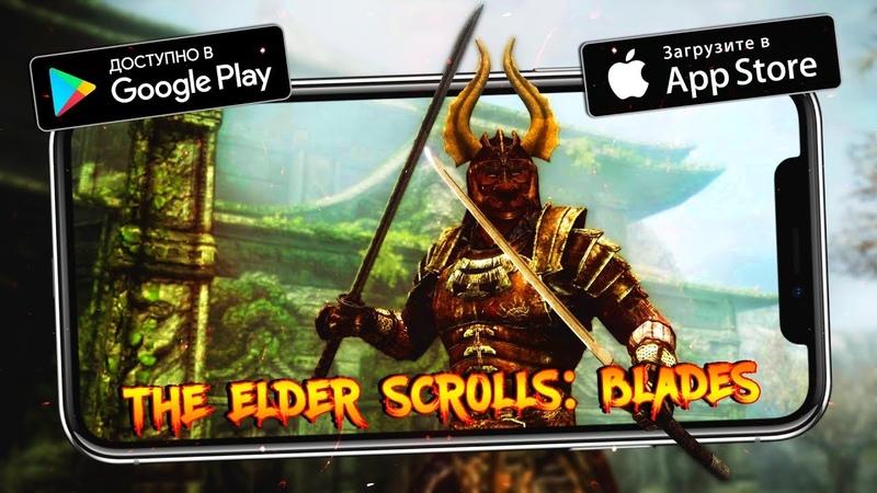 The Elder Scrolls: Blades на Android/iOS! - Gameplay - 01.09.2018 релиз игры