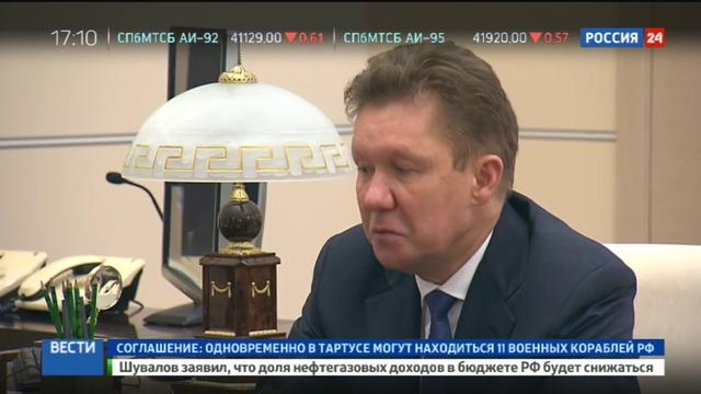 Новости на Россия 24 • Газпром достиг рекордных объемов поставок газа в дальнее зарубежье
