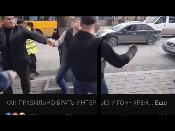 Крым Как у Гончаренко интервью брали ПАСЕ День Психа
