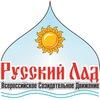 Русский Лад Мичуринск