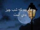 Sohrab Sepehri poem