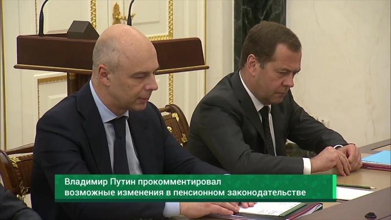 Путин о пенсионной реформе нужно учесть мнение граждан   21 июля   Вечер   СОБЫТИЯ ДНЯ   ФАН-ТВ