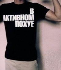 В-Активному Похую | ВКонтакте
