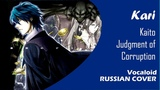 Vocaloid Rus Cover Kaito - Judgment of Corruption