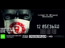 ТРАНСЛЯЦИЯ I HD 19 o8 2o18 12 обезьян 03 сезон