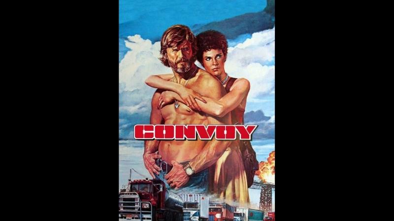 Автоколонна(Конвой) / Convoy (1978) дубляж