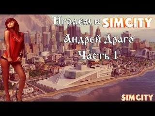 SimCity 5 - Начало - Часть 1 - Обучение , прохождение, создание.