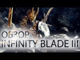 Обзор Infinity Blade 3!