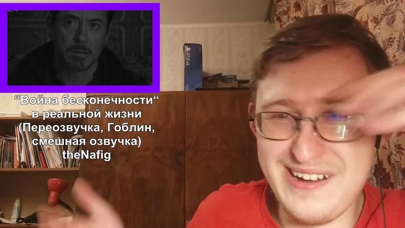 Реакция на Война бесконечности в реальной жизни (Переозвучка, Гоблин, смешная озвучка) | TheNafig