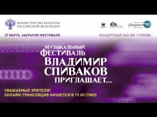 Live: Тюменское Время