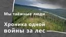 Мы таёжные люди. Хроника одной войны за лес. Фильм Юлии Петренко.