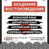Академия Востоковедения :: Санкт-Петербург