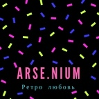 Arsenium альбом Ретро любовь