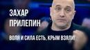 Захар Прилепин: Воля и сила есть, Крым то взяли! Один раз смогли, значит и в другой тоже смогут.