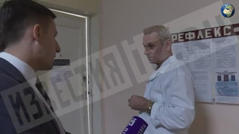 Интервью с врачом, который выдал справку керченскому убийце