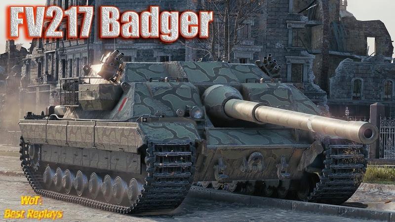 FV217 Badger БАРСУК ПРЁТ КАК ТАНК * Руинберг