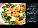 Салат с морепродуктами горчицей