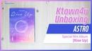 [Ktown4u Unboxing] ASTRO - Special Mini Album [RISE UP] 아스트로 라이즈업 언박싱