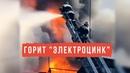 Чернобыль 2.0 - России грозит экологическая катастрофа! Ситуация критическая!