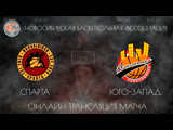 27.04.2019 НБА. ПЛЭЙ-ОФФ 12 за 5-8 место Спарта - Юго-Запад