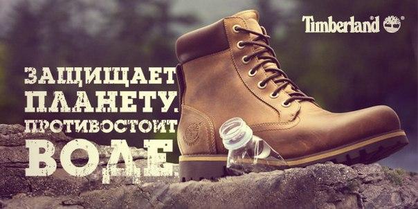 Timberland офицальный сайт обуви Тимберленд в СПб