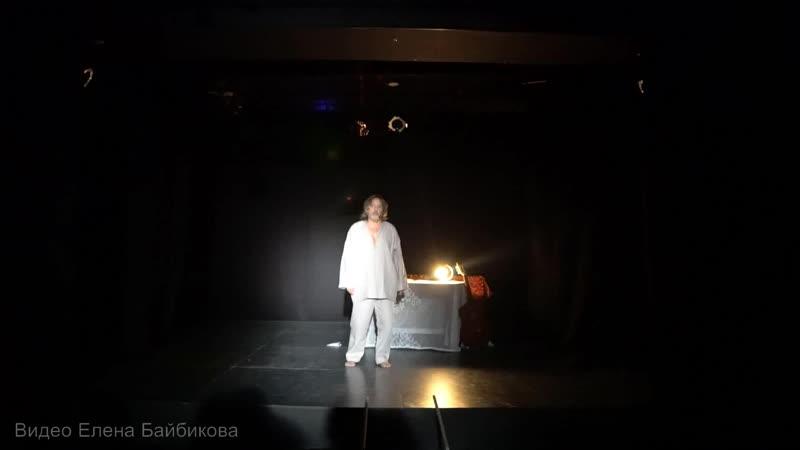 Отрывок из спектакля Гумилев. Без Гумилева - Владимир Дяденистов