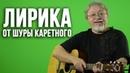 Аккустика для корешей Шура Каретный feat Колян