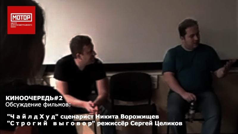 Центр короткометражного кино МОТОР. Киноочередь2. После показа (обсуждение)