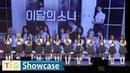 LOONA(이달의 소녀) 'Hi High' Showcase -Greeting- (하이 하이, , 플러스 플러스)