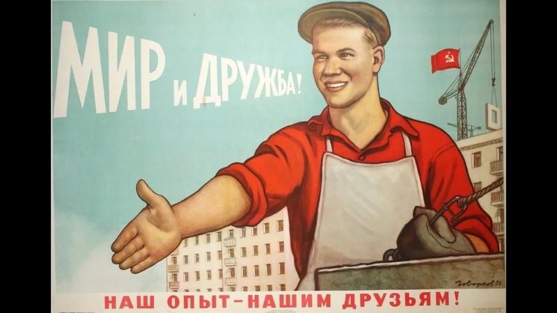 Западные люди не видят разницы между русским и советским человеком