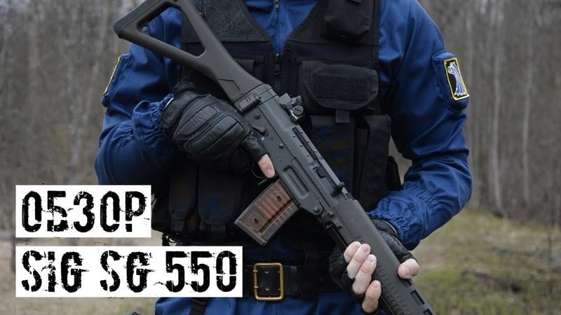 [ОБЗОР] SIG SG 550 (СГИ-5К) антуражная пушка из S.T.A.L.K.E.R.а!