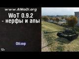 WoT 0.9.2 - нерфы и апы в WoT 9.2 - квас опять как танк  [ World of Tanks 0.9.2 ] [wot-vod.ru]