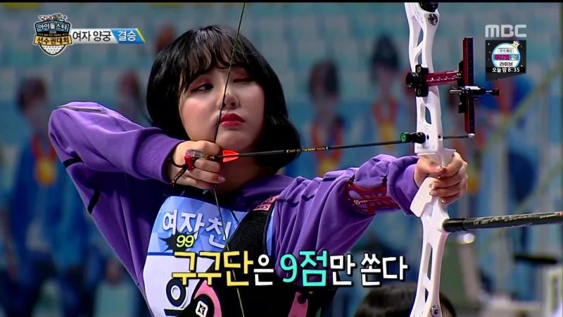 180925 GFriend @ MBC 2018 Idol Star Athletics Championship Chuseok Special (Archery)