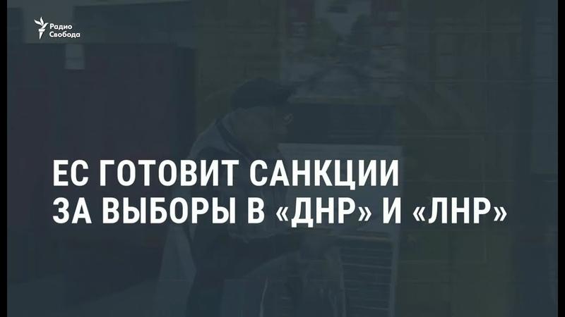 EC готовит санкции за выборы в ДНР и ЛНР Новости
