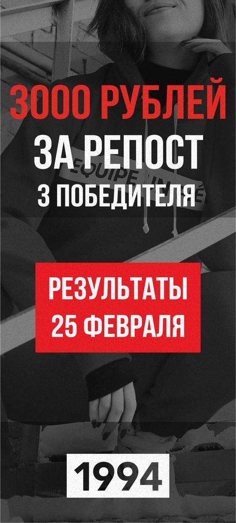 Афиша Казань 3000 рублей за репост от марки 1994