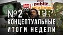 Патриоты против Путина. Лоббисты ГМО, алкоголя, табака. Причем здесь Сорос?
