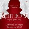 Дети ночи - Vampire Gothic Party