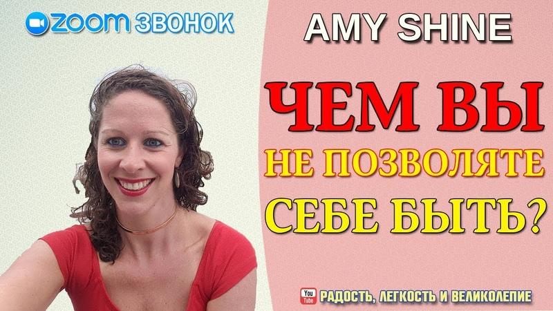 Чем вы не позволяете себе быть Эми Шайн