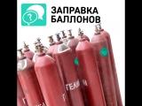 Заправка баллонов в Москве
