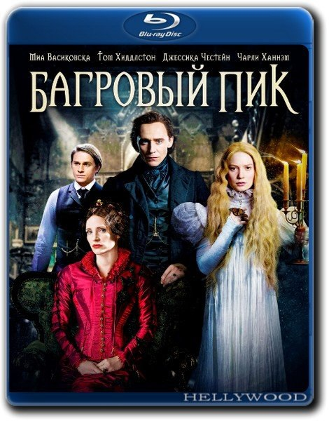 Багpовый Пиk (2015) HD