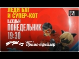 Леди Баг и Супер-Кот – Сезон 2   Промо-Трейлер #2 (Канал Disney)