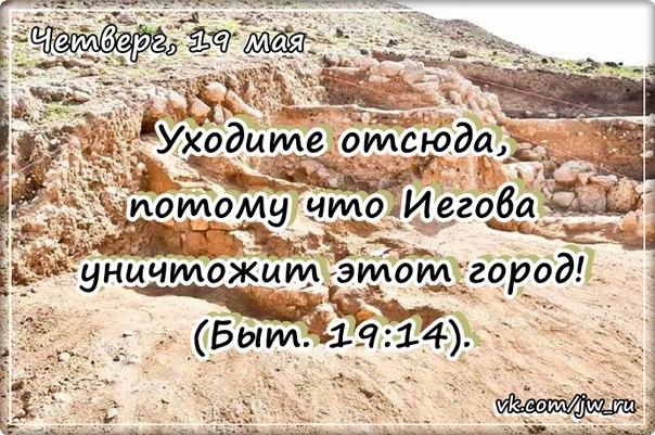Исследуем Писания каждый день 2016 - Страница 5 EZGY40nKI_U