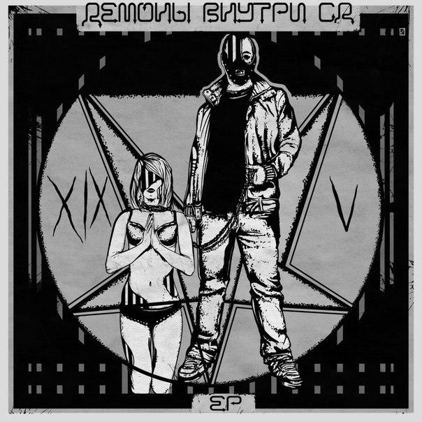 СД - Демоны Внутри СД [EP] (2014)