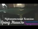 Русский Бильярд в Гранд Мишель