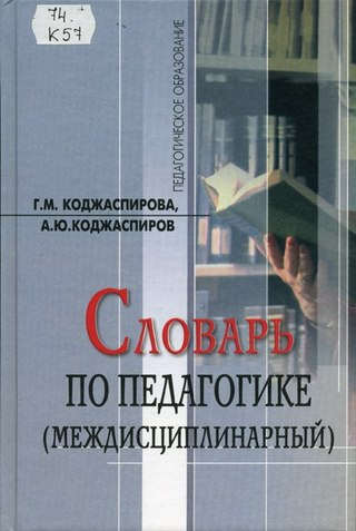 Файл Коджаспирова,Словарь по