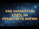 Как Заработать 10% на Предстарте Биржи Юрий Гава