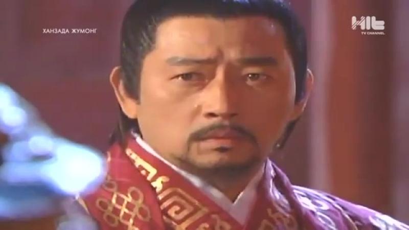 Ханзада Жумонг 55 серия