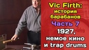 Vic Firth: история барабанов. Часть 7. 1927, немое кино и трэп-барабанщики