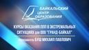 Курсы оказания первой помощи пострадавшим в экстремальных ситуациях для ООО Гранд-Байкал